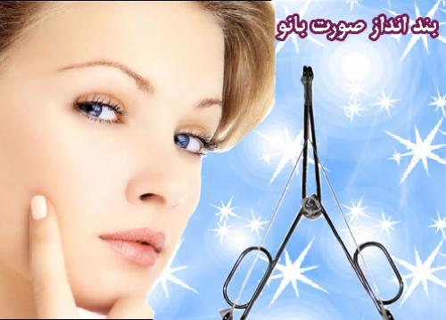 http://buyiranian.persiangig.com/image/Health-Beauty/%D8%A8%D9%86%D8%AF%D8%A7%D9%86%D8%AF%D8%A7%D8%B2%20%D8%B5%D9%88%D8%B1%D8%AA.jpg