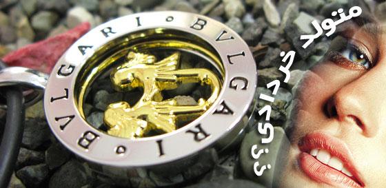 http://buyiranian.persiangig.com/image/Jewelry/%DA%AF%D8%B1%D8%AF%D9%86%D8%A8%D8%AF%20%D9%85%D8%A7%D9%87%20%D8%AE%D8%B1%D8%AF%D8%A7%D8%AF.jpg