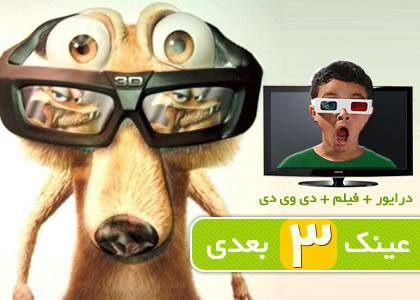 http://buyiranian.persiangig.com/image/sunglasses/%D8%AE%D8%B1%DB%8C%D8%AF%20%D8%B9%DB%8C%D9%86%DA%A9%20%D8%B3%D9%87%20%D8%A8%D8%B9%D8%AF%DB%8C.jpg